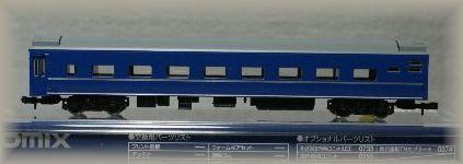 オハネ25-100(銀帯)