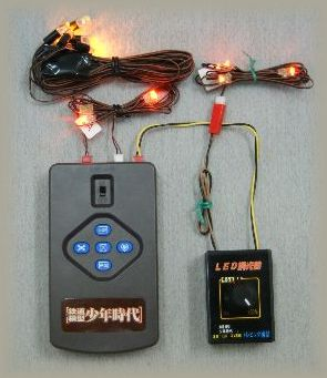 LED調光器(少年時代専用)